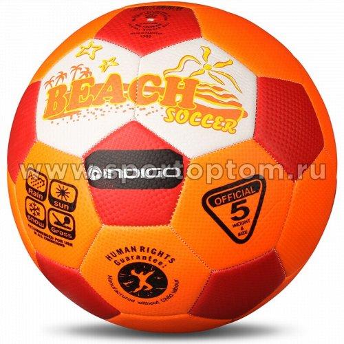 Мяч футбольный №5 INDIGO BEACH пляжный (PVC 1.2 мм) 1198 Оранжево-красный