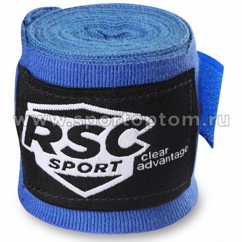 Бинт боксёрский RSC Эластик  RSC004 2,5 м Синий