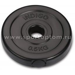 Диск пластиковый 26 мм INDIGO IN123 0,5 кг Черный