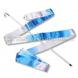 Лента гимнастическая с палочкой 56см АВ236-14 4,0 м Бело-Голубой