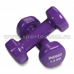 Гантели обливные с виниловым покрытием INDIGO 92005 IR 1,5кг*2шт Сиреневый