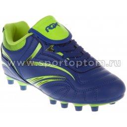 Бутсы футбольные шипованные RGX SB03 33 Синий