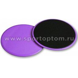 Диски для скольжения (слайдер) INDIGO IN097 17,8 см Фиолетовый