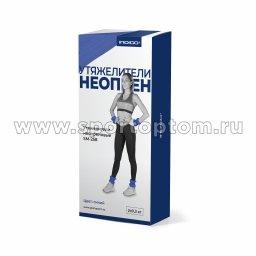 Утяжелители Неопрен SM - 258 Синий (2)