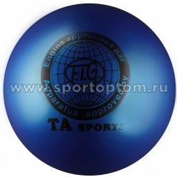 Мяч для художественной гимнастики металлик 400 г I-2 19 см Синий