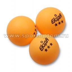 Шарики для настольного тенниса EKIPA 3 звезды 3шт  EP05 40 мм Желтый