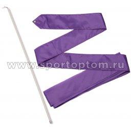 Лента гимнастическая с палочкой 50 см СЕ4 4,0 м Фиолетовый