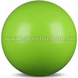 Мяч гимнастический INDIGO IN001 65 см Зеленый