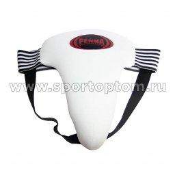 Раковина защитная мужская PENNA  PAG-498 Белый