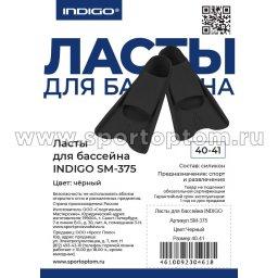 Ласты для бассейна SM-375 черный (40-41)