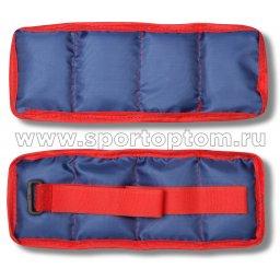 Утяжелители КЛАССИКА SM-148 2*0,7 кг Синий