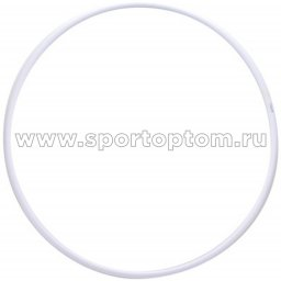Обруч гимнастический пластиковый(аналог Сасаки) 252 г KO-307 850 мм Белый