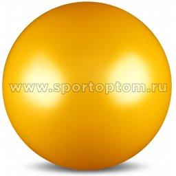 Мяч для художественной гимнастики силикон Металлик 300 г AB2803 15 см Желтый