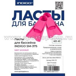 Ласты для бассейна SM-375 розовый (40-41)