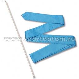 Лента гимнастическая с палочкой 50 см СЕ4 4,0 м Голубой