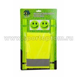 Вело Набор взрослый: жилет, 2 браслета, стикер светоотражающий STA 109 Желтый