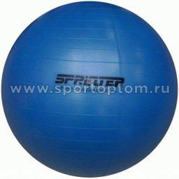 Мяч гимнастический SPRINTER  CA-025 65 см Синий