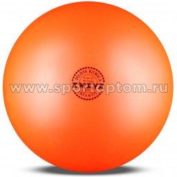 Мяч для художественной гимнастики силикон AMAYA 351000 17 см Оранжевый