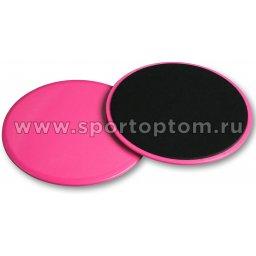 Диски для скольжения (слайдер) INDIGO IN097 17,8 см Розовый