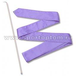 Лента гимнастическая с палочкой 56 см СЕ6 6,0 м Сиреневый
