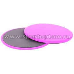 Диск для скольжения (слайдер) INDIGO IN097 17,8 см Розовый