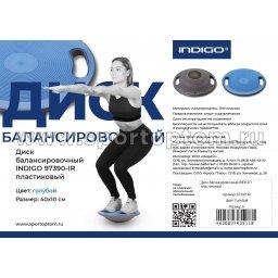 Диск балансировочный INDIGO пластиковый 97390 IR (8)