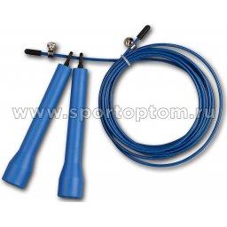 Скакалка высокооборотная Кроссфит стальной шнур в оплетке INDIGO 97161 IR  2,7 м Синий