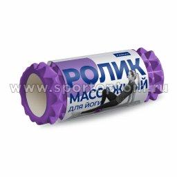Ролик массажный для йоги INDIGO PVC IN267 фиолетовый (3)