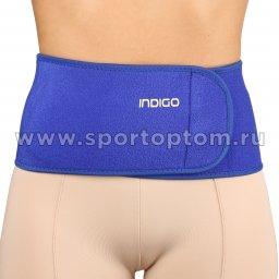 Пояс для похудения INDIGO неопреновый IN201 Синий