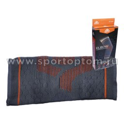 Суппорт локтя эластичный SIBOTE ST-940 Серо-оранжевый