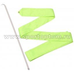 Лента гимнастическая с палочкой 50 см СЕ4 4,0 м Лимонный