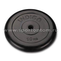 Диск обрезиненный 26 мм INDIGO IN122 10 кг Черный