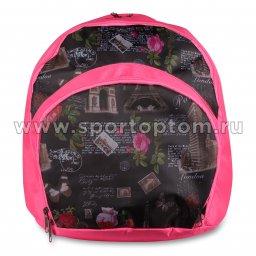 Рюкзак для художественной гимнастики INDIGO SM-200                    25 л Париж