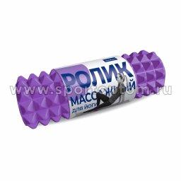 Ролик массажный для йоги INDIGO PVC IN268 филолетовый (3)