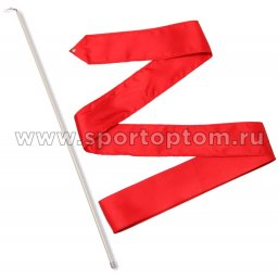 Лента гимнастическая с палочкой 50 см СЕ4 4,0 м Красный