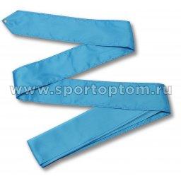 Лента гимнастическая без палочки СЕ1 6,0 м Голубой