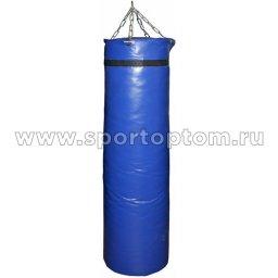 Мешок боксерский SM 90кг ПРОФИ 2-х слойный на цепи ( армированный PVC) SM-241 90 кг Синий