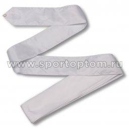 Лента гимнастическая без палочки СЕ2 4,0 м Белый
