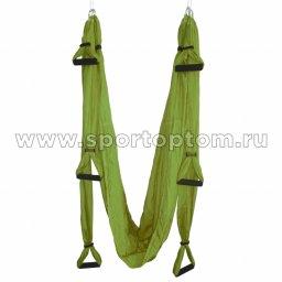 Гамак для Йоги HAWK  1601 HKYH  280*150 см Зеленый