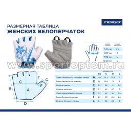 Перчатки вело женcкие INDIGO SB-01-8541 Бело-Голубой