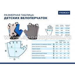 Перчатки вело детские INDIGO Звездочки SB-01-8803 (2)