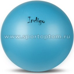 Мяч для пилатеса и аэробики INDIGO  110-1 HKGB 20 см Синий