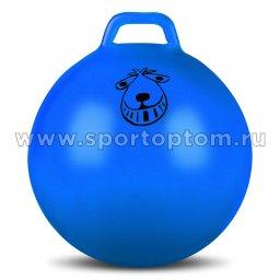 Мяч гимнастический с ручкой INDIGO  IN093 55 см Голубой