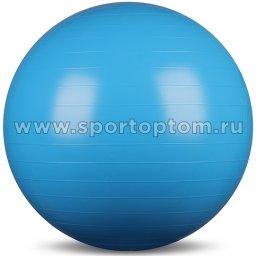 Мяч гимнастический INDIGO   IN001 65 см Голубой