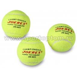 Мяч для большого тенниса JOEREX (3 шт в коробке) начальный уровень JO603 (1)