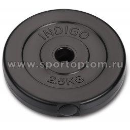Диск пластиковый 26 мм INDIGO IN123 2,5 кг Черный