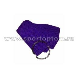 Ремешок для йоги  BF-1502 183 см Фиолетовый