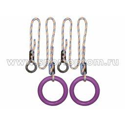Кольца гимнастические круглые с металлическим фиксатором КГ01В-9  17,8 см Фиолетовый