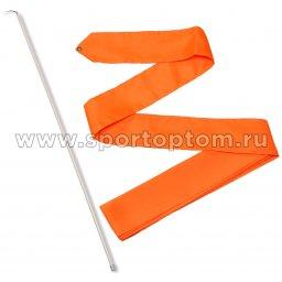 Лента гимнастическая с палочкой 50 см СЕ4 4,0 м Оранжевый