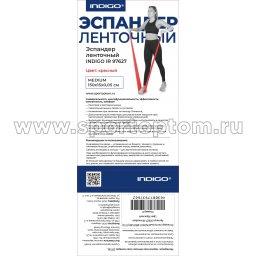 Эспандер ленточный Indigo IR97627 MEDIUM красный 1